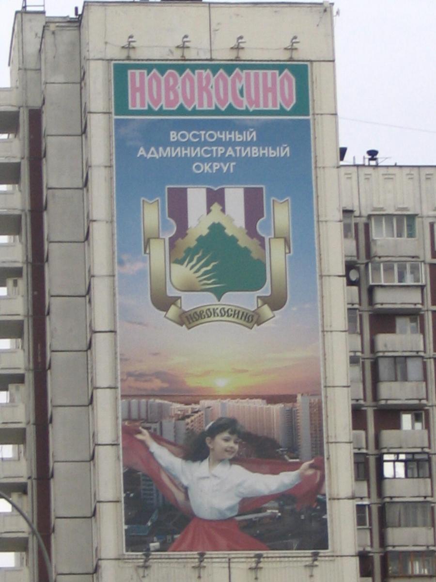 Плакат Новокосино.JPG
