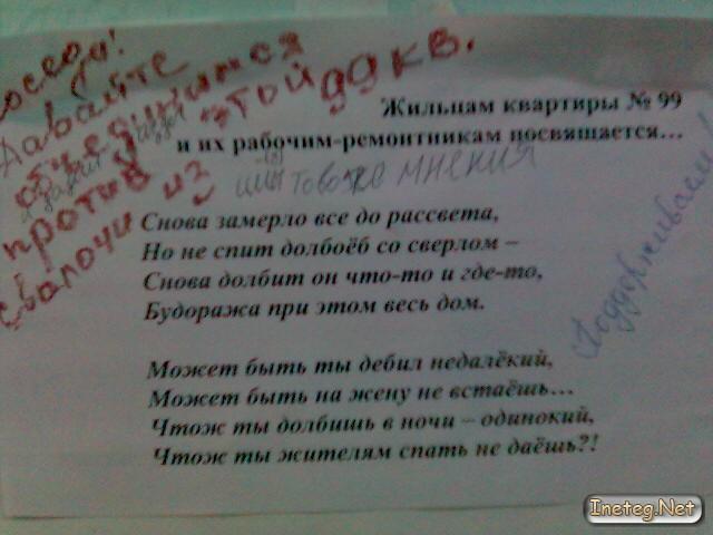 Жильцам квартиры №99 посвящается...